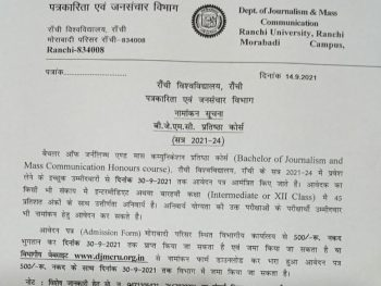 Admission form available for 3year Bachelor in journalism and mass.comm.